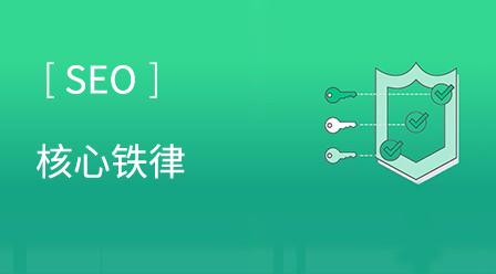悟到seo因素(核心铁律)