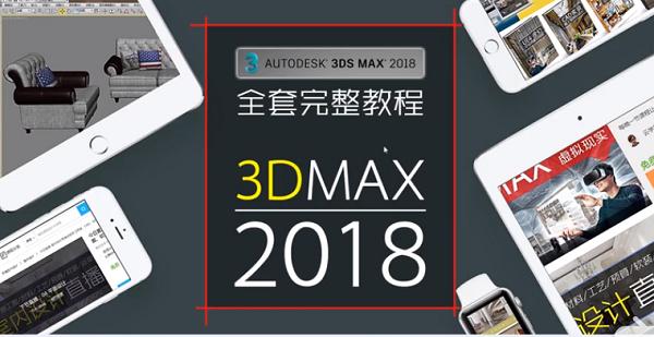 3Dmax2018全套零基础教程