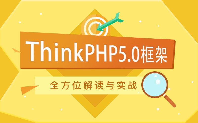PHP框架学习-Thinkphp5.0框架