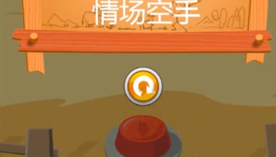 《趣味套牛》游戏开发视频教程