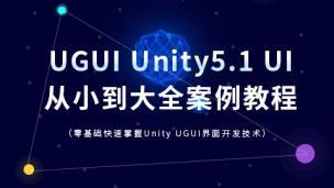 UGUI - Unity 5.1强大的UI