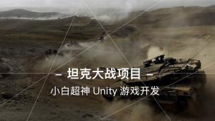 Unity基础案例-坦克大战
