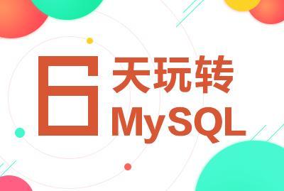 PHP中级教程6天玩转mysql