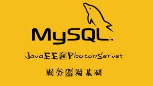 MySQL数据库从零到精通(Unity服务器端基础)