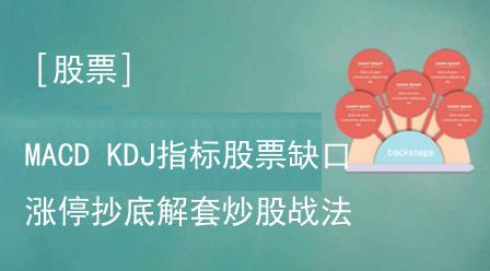 macd kdj指标股票缺口涨停抄底解套炒股战法