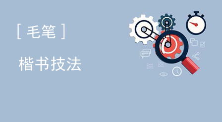 中国毛笔书法经典-楷书技法