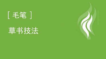 中国毛笔书法经典-草书技法