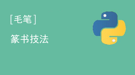 中国毛笔书法经典-篆书技法