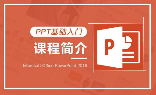 PPT视频教程