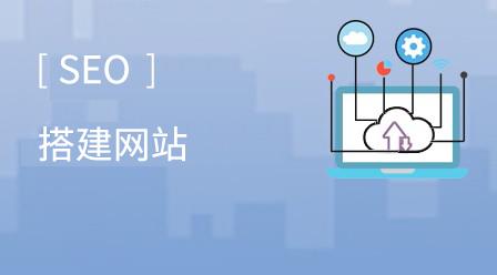 达到seo标准(搭建网站)