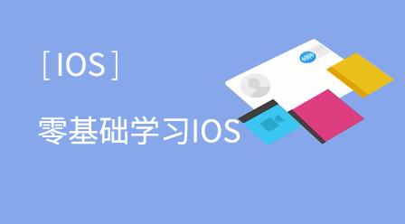 零基础学习IOS应用开发课程