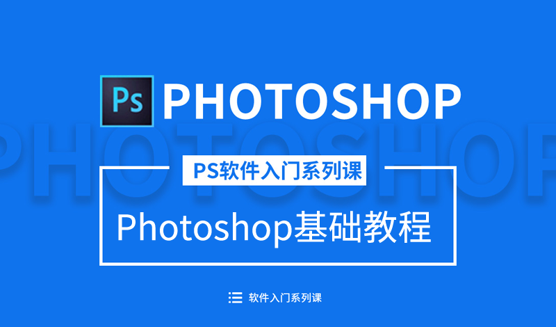 Photoshop(简称ps)基础教程