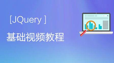 WEB前端课程jQuery框架