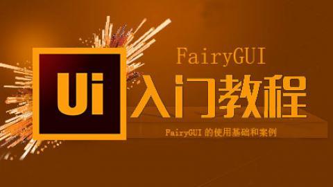 FairyGUI入门教程
