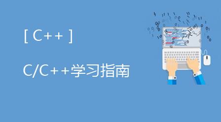 C/C++学习指南