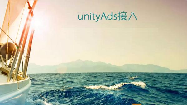 unityAds接入 在游戏中使用广告创收