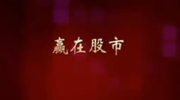 彭乃顺 赢在股市-捕捉业绩预增主流龙头