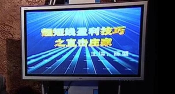 名家战法-陈盛 超短线盈利技巧之直击庄家