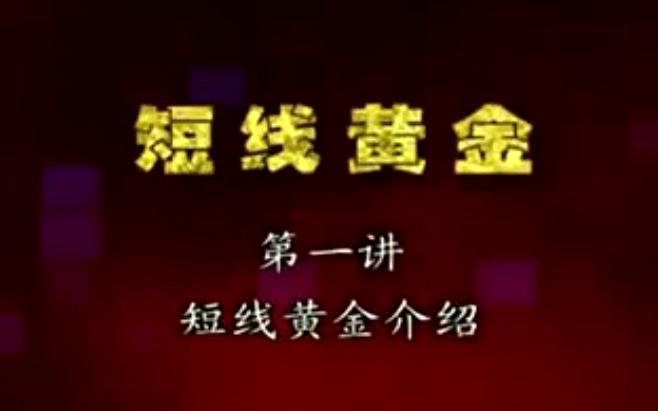 名家战法-楚风 短线黄金
