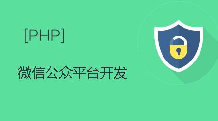 PHP高级教程微信公众平台开发