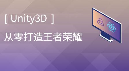 Unity3D从零打造王者荣耀