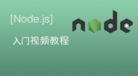 node_js从入门到精通
