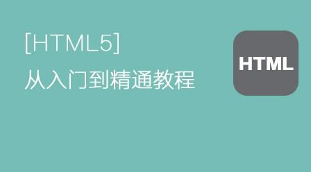 html5零基础入门视频教程