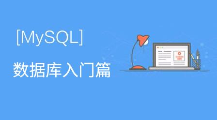 MYSQL数据库入门篇