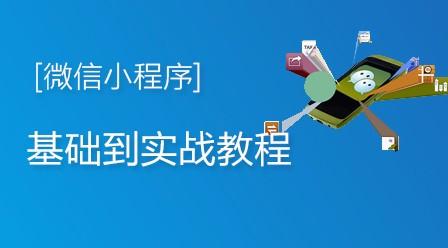 微信小程序实战教程