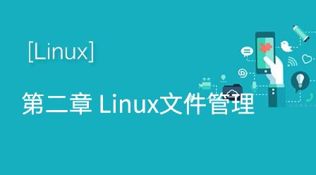 第2章 Linux文件管理