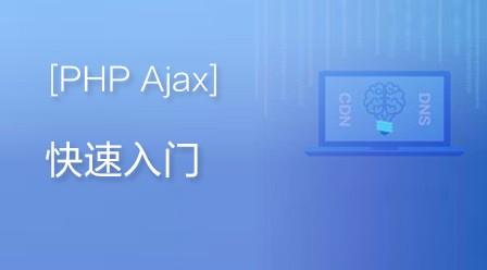 web前端教程_Ajax从零到精通
