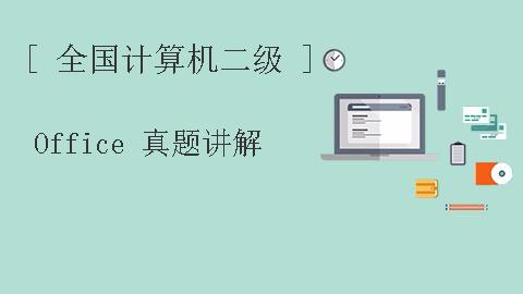 全国计算机等级考试-二级OFFICE真题讲解